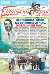 № 12 (12) 2 вересня 2011 р.