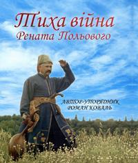 """Роман Коваль.""""Тиха війна Рената Польового"""". Презентація книги"""