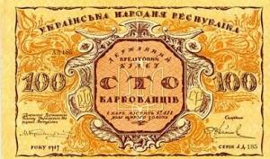 Перші українські банкноти-карбованці.