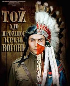 Михайло Іллєнко просить не дивитися «ТойХтоПройшовКрізьВогонь» в інтернеті