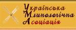 Млини України