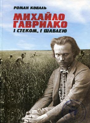 Художник, скульптор і чотар УСС Гаврилко повертається на Волинь