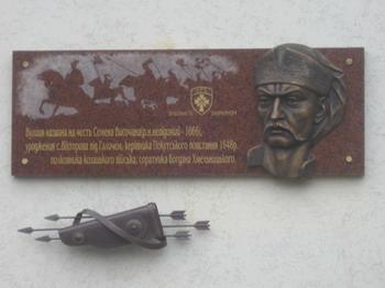 В Івано-Франківську козаки і Центр імені Бандери вшанували полковника Височана