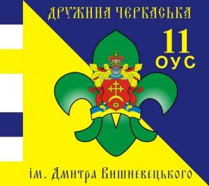 100-річчя своєї організації скаути всієї України відзначатимуть на Черкащині