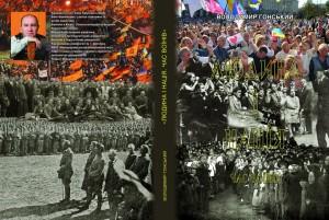 У новій книзі Володимира Гонського – 320 фото борців за волю України