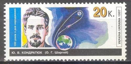 Юрій Кондратюк: українець, завдяки якому американці здійснили висадку на Місяць