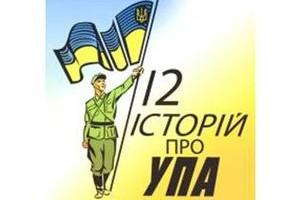 Нардеп Колесніченко вимагає від Генпрокуратури припинити конкурс «12 історій про УПА»