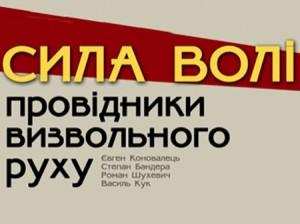 Виставку на честь Бандери, Шухевича, Кука і Коновальця відкрили… у філармонії
