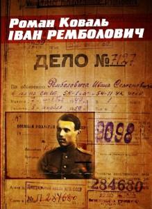 Івана Ремболовича зустрічатиме Галичина