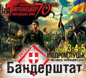 На «Бандерштат» дніпропетровський «Вертеп» вирушає з піснями про холодноярців та УПА
