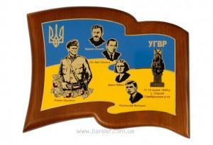 УГВР була створена для битви за українську волю