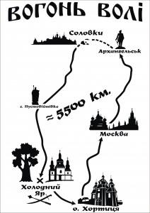 ВОГОНЬ ВОЛІ: в ім'я пам'яті Калнишевського три журналісти і священик здолали тисячі кілометрів від Холодного Яру до Соловецьких островів