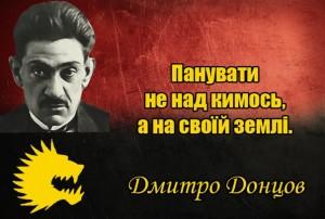 """Дмитро Донцов: """"вільний улан"""" української національної ідеї"""
