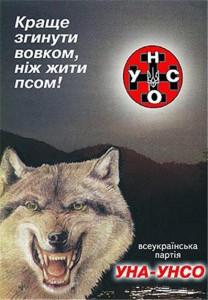 """Олесь Доній йде на вибори під знаменами УНА-УНСО і """"Останньої барикади"""""""