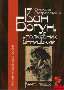 Олелько Островський – літописець Козаччини і козак УНР