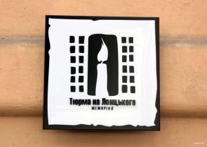 """Редактор польської """"Газети Виборчої"""" пропонує перетворити львівську """"Тюрму на Лонцького"""" на міжнародний Музей Свободи"""