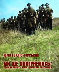 """Увага! 17 вересня в УНІАНі – презентація книги Юрія Горліс-Горського """"Ми ще повернемось!"""""""