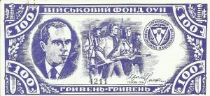Хоча УПА і називають «армією без держави», проте вона друкувала… власні гроші – бофони