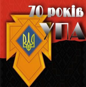 На Луганщині побито учасників Маршу слави УПА