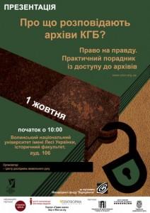 """У Луцьку презентують довідник """"Право на правду. Практичний порадник з доступу до архівів"""""""