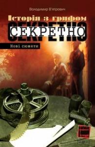 """На """"Книжковому арсеналі"""" буде презентовано нові сюжети """"Історії з грифом """"Секретно"""""""
