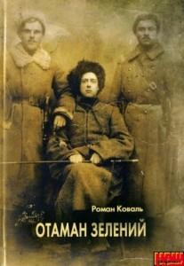 30 жовтня 1919 року в бою під Каневом був смертельно поранений отаман Зелений