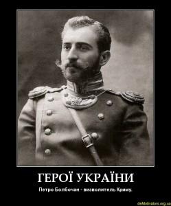 """Петро Болбочан: """"залізний"""" полковник війська УНР, визволитель Криму"""