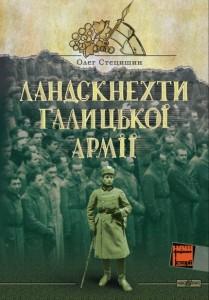 У Львові презентують книгу, як австрійці, німці, поляки, росіяни, чехи та євреї воювали за Україну