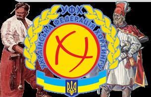 Черкаські хортингісти стали кращими одразу на двох всеукраїнських змаганнях