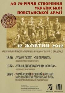 У Львові розкажуть про війну УПА на дипломатичних фронтах і… у радянських концтаборах