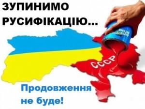 """Вже третя облрада визнала """"мовний"""" закон нечинним на території області"""