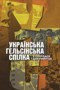 У Києві відбудеться презентація унікальної книги про Українську Гельсінську спілку