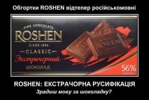 Затюканий в Інтернеті, «Рошен» прибрав російськомовні написи із шоколаду
