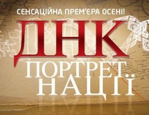 """""""ДНК-портрет нації"""": в українцях тече трипільська й арійська кров"""