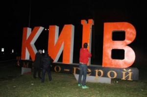 До Дня Свободи Київ знову став помаранчевим