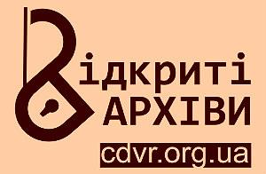 """Українці підтримали """"Платформу європейської пам'яті та сумління"""" у вимозі збереження і відкриття архівів комуністичних спецслужб"""