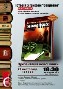 У Києві презентують нову книгу про секрети архівів КГБ