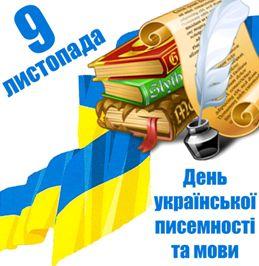Сьогодні – День української писемності та мови. Вітаємо!