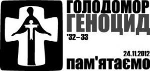 Стартує громадська акція із вшанування пам'яті жертв Голодомору