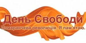 З Днем Помаранчевої революції, з Днем Свободи!