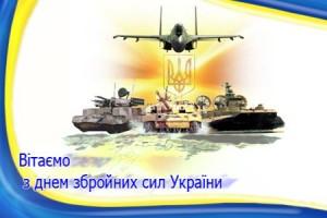 Сьогодні – День Збройних Сил України. Вітаємо!