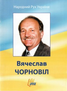 Черкаські депутати таки не здатні перейменувати вулицю Енгельса на Чорновола