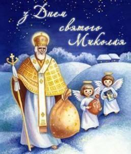 З Днем Святого Миколая, Україно!