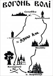 Вийшла нова серія фільму про подорож трьох журналістів і священика з Холодного Яру на Соловки