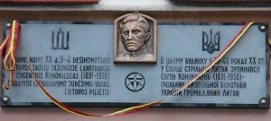У Литві відкрили пам'ятний знак полковнику УНР та засновнику ОУН Євгену Коновальцю