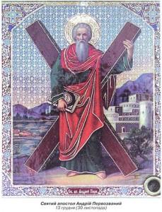 Святий Апостол Андрій Первозваний – Основоположник Церкви Христової в Україні!