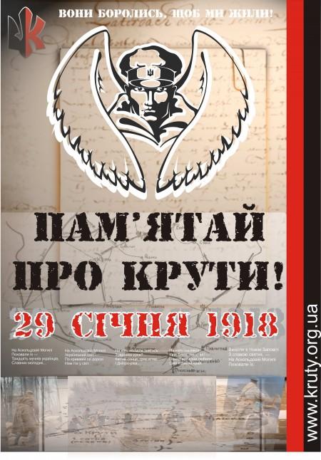 29 СІЧНЯ – 95 РОКІВ ПОДВИГУ ГЕРОЇВ КРУТ. СЛАВА ЇМ!