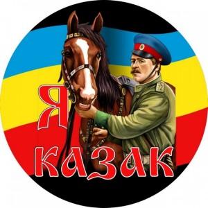 """В Росії хочуть запровадити національність """"козак"""""""