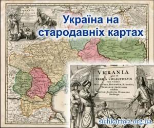 Україну на картах ХVІ-ХХ століть можна побачити на унікальній виставці у Львові