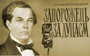 """Сьогодні – 200 років від дня народжнення великого композитора, автора """"Запорожця за Дунаєм"""" Семена Гулака-Артемовського"""